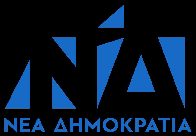 Nea_Dimokratia_Full_Logo_2018